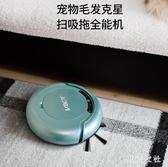 掃地機器人全自動家用智能吸塵器掃地拖地一體機超薄  LN4011【東京衣社】