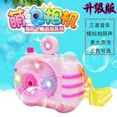 吹泡泡照相機萌泡相機全自動電動機槍兒童戶外玩具抖音新款大泡泡