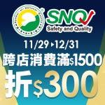 SNQ健康品牌 跨店消費滿1500折300