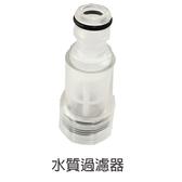LOXIN 【SL1184 】萊姆高壓清洗機進水接頭透明水質過濾器洗車機公頭快接螺牙皆 IH05