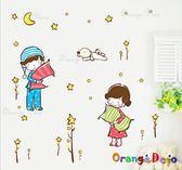 壁貼【橘果設計】晚安 DIY組合壁貼 牆貼 壁紙室內設計 裝潢 壁貼
