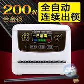 筷子消毒櫃 商用全自動筷子消毒機微電腦智慧筷子機器櫃消毒盒餐廳筷子櫃機T