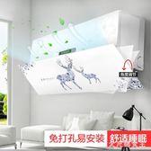 卡通空調擋風板 空調風口擋板遮導風板月子防直吹擋風罩 ZJ1292 【大尺碼女王】