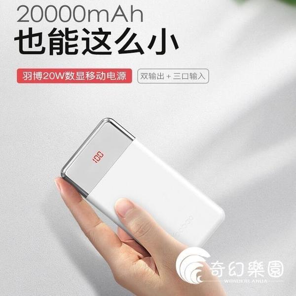 行動電源-yoobao羽博YB-20W 20000毫安華為通用快充閃充大容量手機兩萬正品-