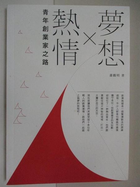 【書寶二手書T8/行銷_BNL】夢想×熱情:青年創業家之路_蕭觀明