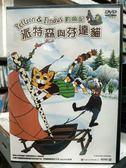 影音專賣店-Y32-065-正版DVD-動畫【派特森與芬達貓:釣魚記】-國語發音