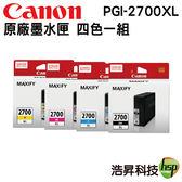 CANON PGI-2700XL 四色一組 原廠盒裝墨水匣 適用IB4070 MB5070 IB4170 MB5470