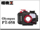 ★相機王★Olympus PT-058 原廠潛水殼 防水盒〔TG-5 專用〕PT058 平行輸入