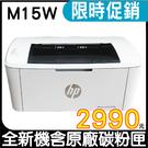 【限時促銷↘2990】HP LaserJ...