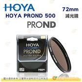 日本 HOYA PROND 500 ND500 72mm 減光鏡 減9格 ND減光 濾鏡 公司貨