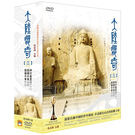 大陸尋奇(三)DVD 9片裝 熊旅揚主播...