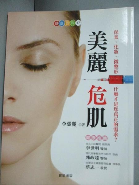 【書寶二手書T2/美容_WGP】美麗危肌:保養,化妝,微整形_李熙麗