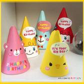 DIY創意派對5入組卡通動物生日慶生帽 節日裝飾
