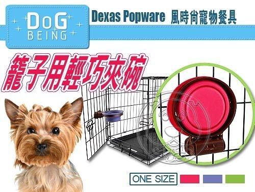 【培菓平價寵物網 】DoG BEING》時尚寵物餐具籠子用輕巧夾碗 (可折疊好收納)