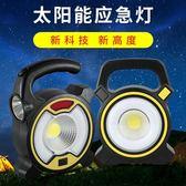 太陽能便攜手電筒戶外登山野營小手電usb應急充電手電家用照明 創想數位