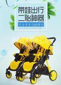 雙胞胎嬰兒推車可坐躺可拆分輕便雙人推車二胎龍鳳胎大小寶寶童車  米蘭shoe