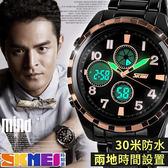 新款SKMEI時刻美防水雙顯錶 真三眼電子顯示【含原廠盒】☆匠子工坊☆【UK0029】