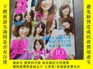 二手書博民逛書店罕見日文原版雜誌2008年第14卷第10號Y403679
