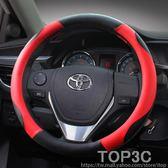 豐田卡羅拉致炫花冠威馳凱美瑞RAV4雷凌汽車方向盤套小車把套防滑「Top3c」