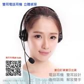 880元電銷客服電訪耳機麥克風專賣店,CISCO/Nortel/AVAYA進口總機專用電話耳麥,立即訂購當日出貨