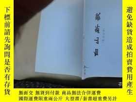 二手書博民逛書店電影罕見白山新歌 完成臺本Y22233 長春電影製片廠 長春電影