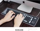 防水折疊軟鍵盤無聲靜音硅膠USB有線鍵盤筆記本小鍵盤  【快速出貨】