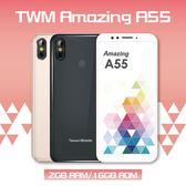 TWM Amazing A55 (2G/16G) 5.5吋