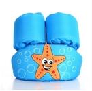 嬰幼兒兒童寶寶游泳裝備浮力手臂圈浮圈水袖泳圈學游泳背心救生衣 小山好物