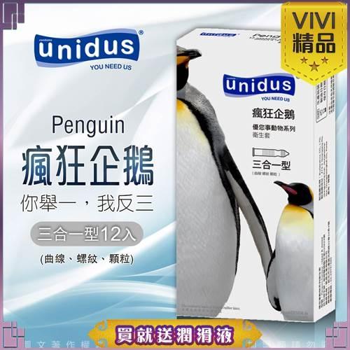 保險套送潤滑液 避孕套 衛生套 安全套 unidus優您事 動物系列保險套-瘋狂企鵝-三合一型 12入