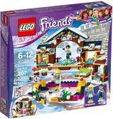 【LEGO樂高】FRIENDS 滑雪渡假村溜冰場 41322