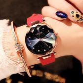 手錶/女士防水款女休閒星空錶