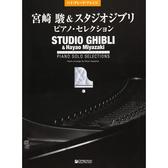 小叮噹的店 鋼琴譜 712827 中級~上級 宮崎駿樂譜超難版 吉卜力