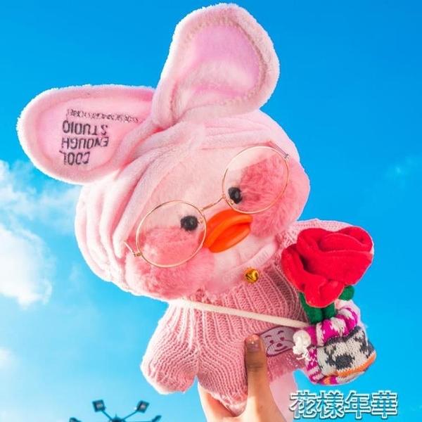 玻尿酸鴨毛絨玩具玩偶公仔小黃鴨少女心生日禮物女娃娃閨蜜 花樣年華