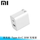 【妃航】mi/小米 30W 快充版 Type A+C 雙USB 小巧/摺疊 快充器/充電器/充電頭 手機/平板