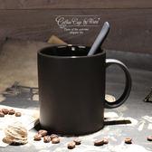 聖誕預熱  歐式高檔陶瓷黑色啞光大容量馬克杯子創意簡約磨砂咖啡杯帶勺水杯 居享優品