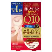 KOSE高絲 光映透 局部修護面膜(眼・唇周) 5枚入 ◆86小舖 ◆