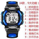 男童女童手錶兒童多功能電子錶小學生男孩女孩跑步運動手環 ZJ1401 【雅居屋】