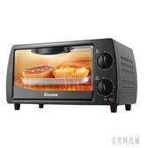 電壓220V 迷你烤箱家用烘焙微波爐小型多功能全自動電烤箱小烤箱IP3715【宅男時代城】
