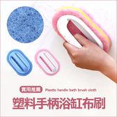 ✭慢思行✭【K54】塑料手柄浴缸布刷 衛浴 廚房加厚 去汙 玻璃清潔 磁磚 水池 大面積 海棉
