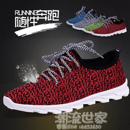 老北京布鞋運動休閒鞋透氣網面夏季網鞋百搭男鞋潮鞋飛織布跑步鞋『潮流世家』