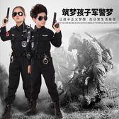 (交換禮物)萬圣節兒童軍裝套裝警官衣服特警軍服男孩警察服警服小特種兵服裝
