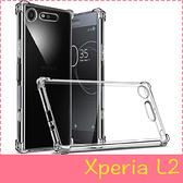 【萌萌噠】SONY Xperia L2 (H4331) 5.5吋 防摔透明簡約款保護殼 四角強力加厚 全包防摔軟殼 手機殼