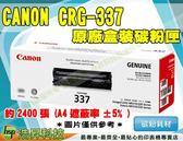 Canon CRG-337 黑 原廠碳粉匣 211/212W/223D/215/216N/226DN/229DW TMC01