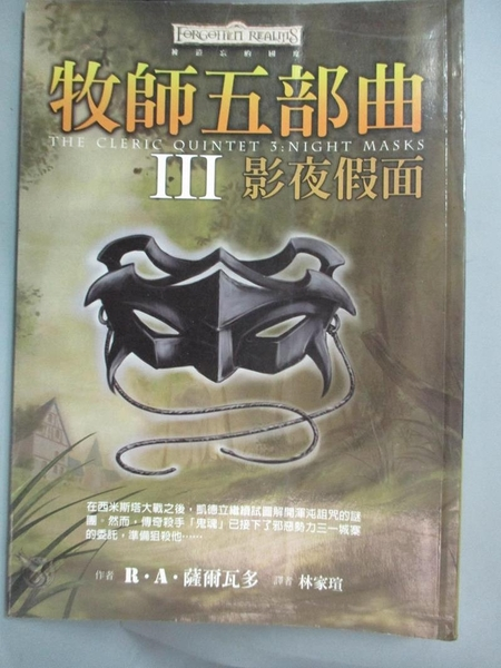 【書寶二手書T3/一般小說_BOW】牧師五部曲3:影夜假面_林家瑄, R‧A‧薩