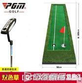 PGM 室內高爾夫套裝 推桿練習器 辦公室果嶺 球道練習毯igo  印象家品旗艦店