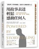 (二手書)用故事表達,輕鬆感動任何人:學會賈伯斯說故事技術,粉絲、部屬、客戶都一..
