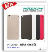 NILLKIN HTC One X9 超級護盾保護殼 防摔手機殼  手機套 耐爾金 宏達電