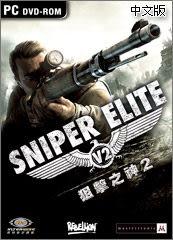 [哈GAME族]免運費 可刷卡 PC GAME 狙擊之神2 狙擊精英 V2 SNIPER ELITE V2 中文版