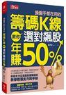 操盤手都在用的籌碼K線教你選對飆股年賺50%