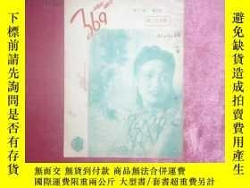 二手書博民逛書店罕見369畫報(第235期)Y11391 出版1942